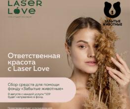 Осознанная красота вместе с сетью Laser Love